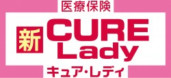 オリックス生命 新CURE Lady