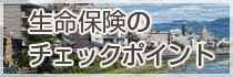 life_banner